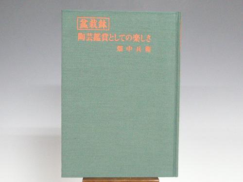 盆栽鉢陶芸観賞としての楽しさの本